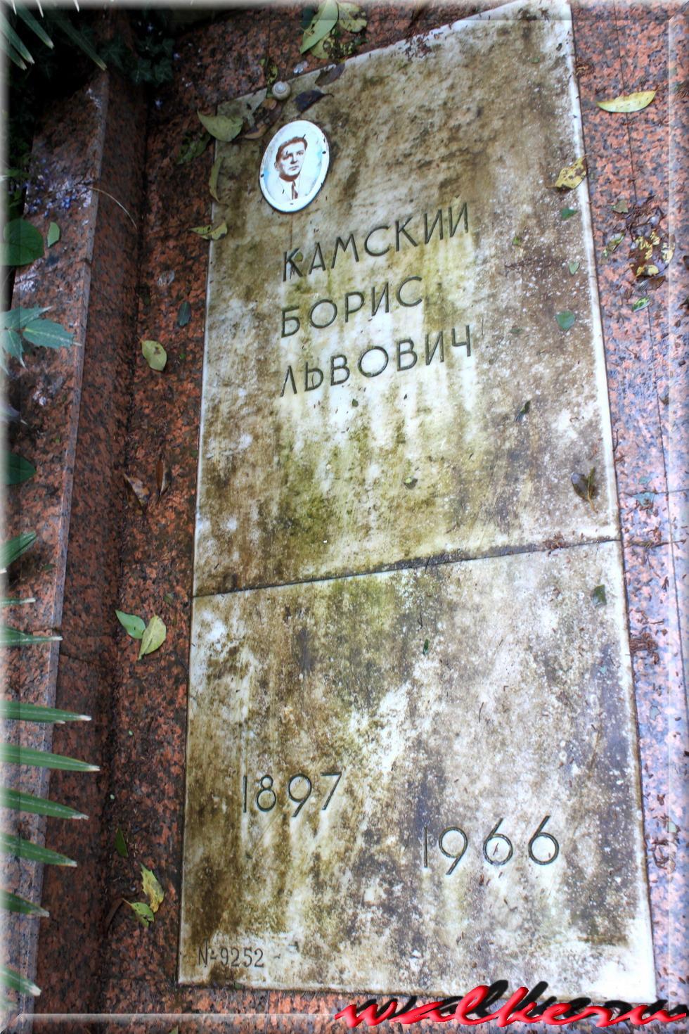 Могила Барсовой В.В. на Сочинском кладбище