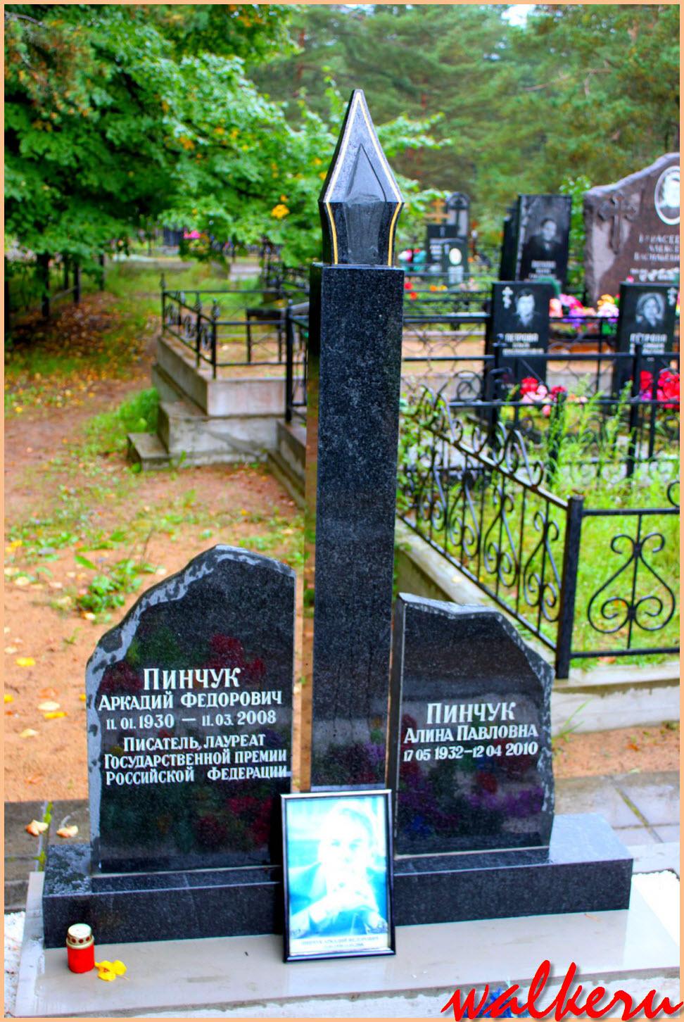 Могила Пинчука А.Ф. на Сестрорецком кладбище