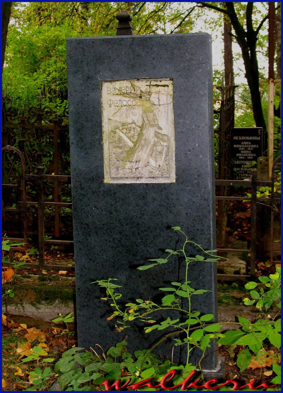 Могила Федосова В.И. на Шуваловском кладбище