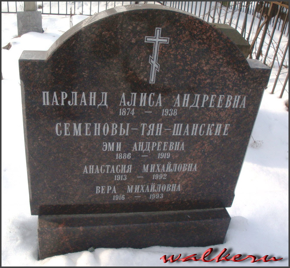 Могила ПАРЛАНД А.А. на Смоленском лютеранском кладбище