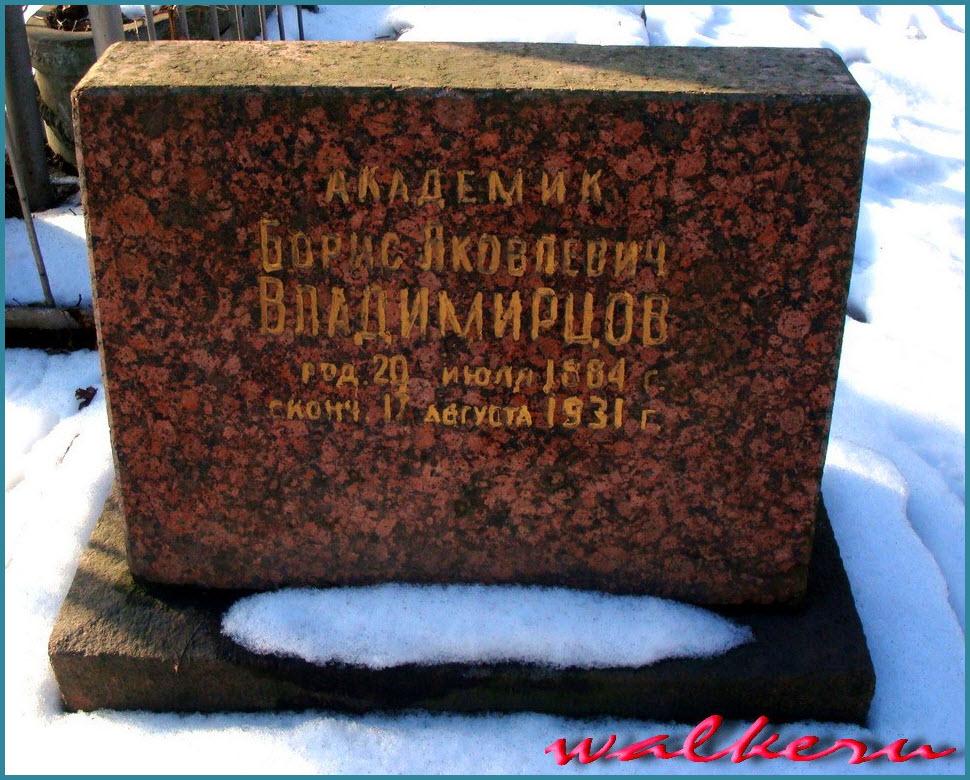 Могила ВЛАДИМИРЦОВА Б.Я. на Смоленском лютеранском кладбище