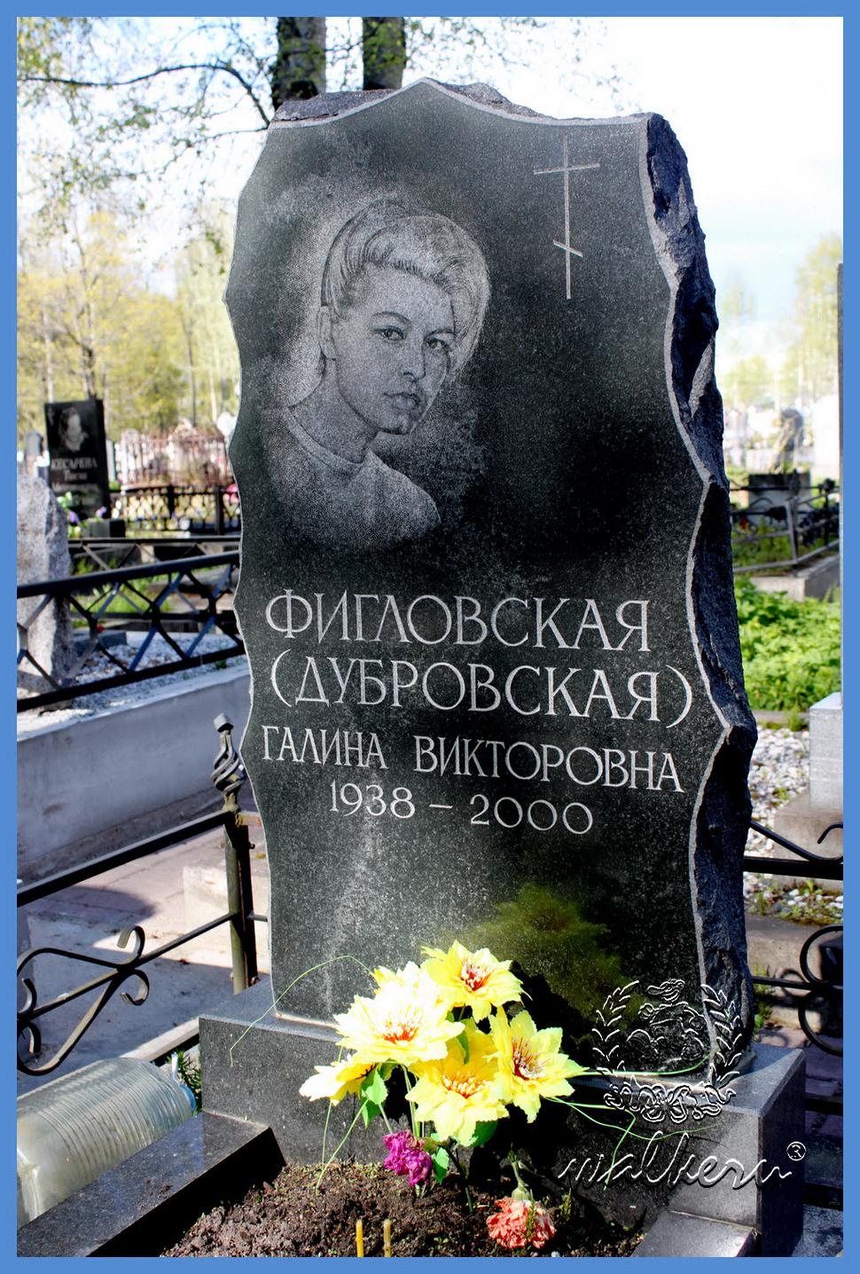 Могила Фигловской Г.В. на Смоленском кладбище