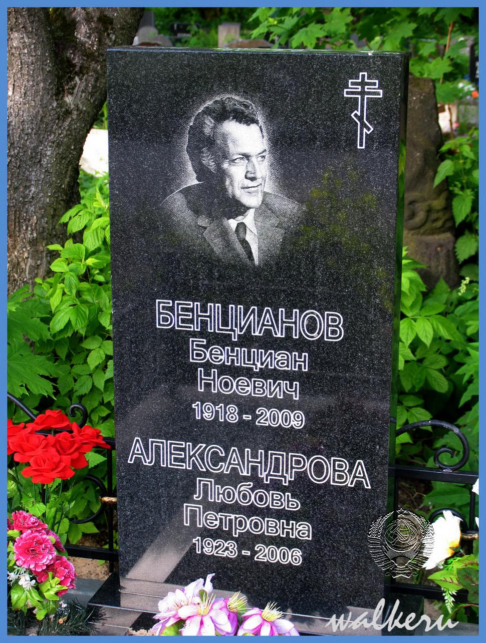 Могила Бенцианова Б.Н. на Смоленском кладбище