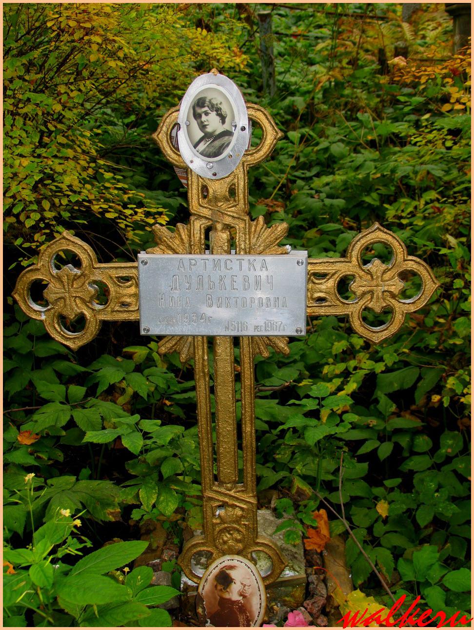 Могила Дулькевич Н.В. на Смоленском кладбище