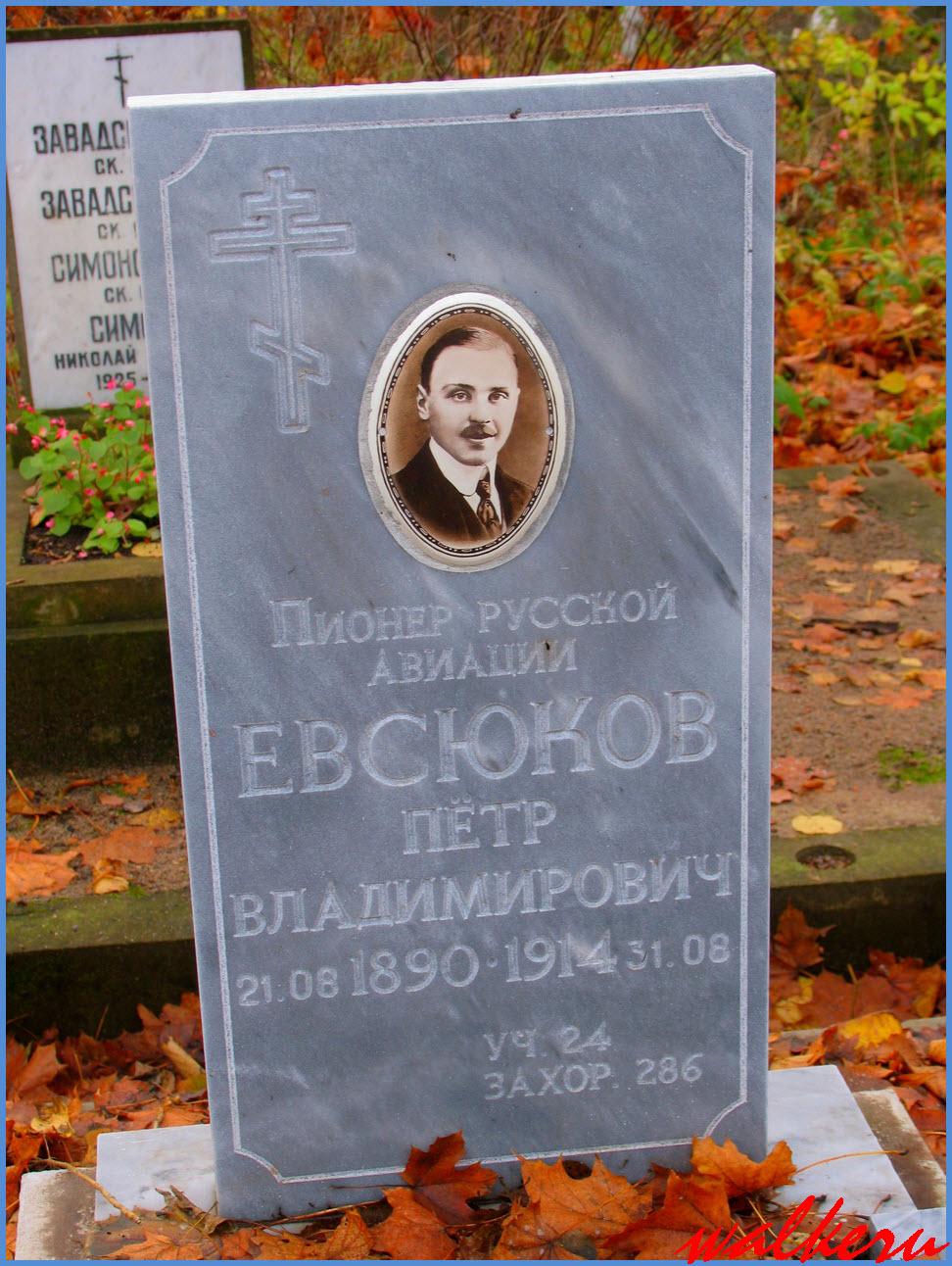 Могила Евсюкова П.В. на Смоленском кладбище
