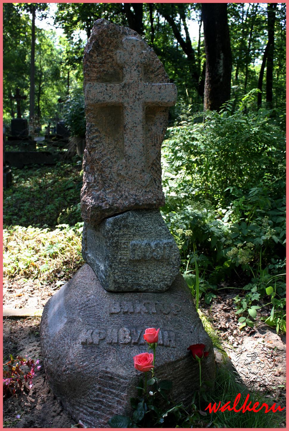 Могила Кривулина В.Б. на Смоленском кладбище