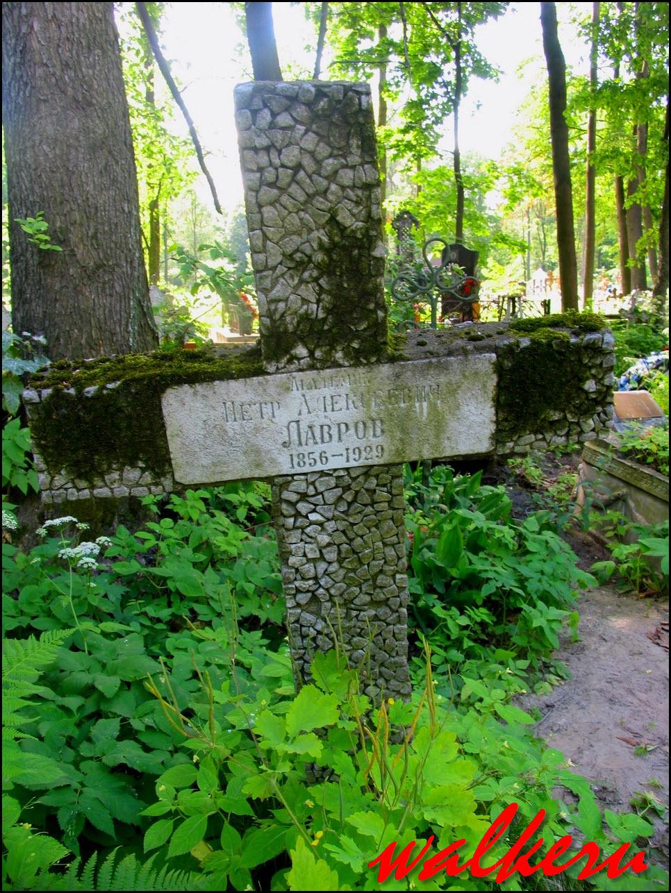 Могила Лаврова П.А. на Смоленском кладбище