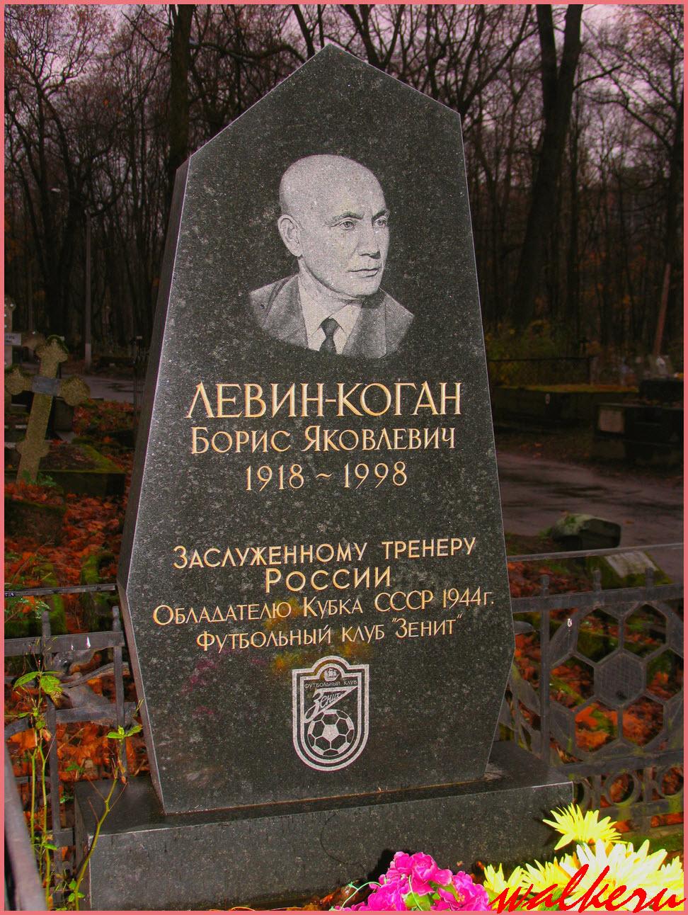 Могила Левина-Когана Б.Я. на Смоленском кладбище