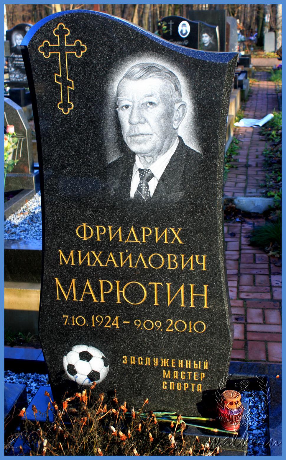 © Марютин Фридрих Михайлович