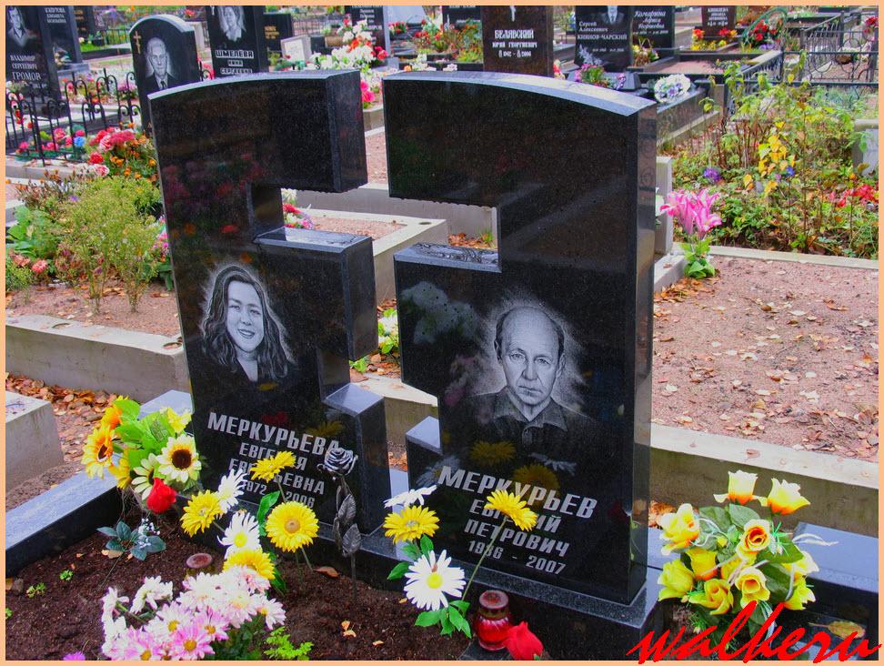 Могила Меркурьва Е.П. на Смоленском кладбище
