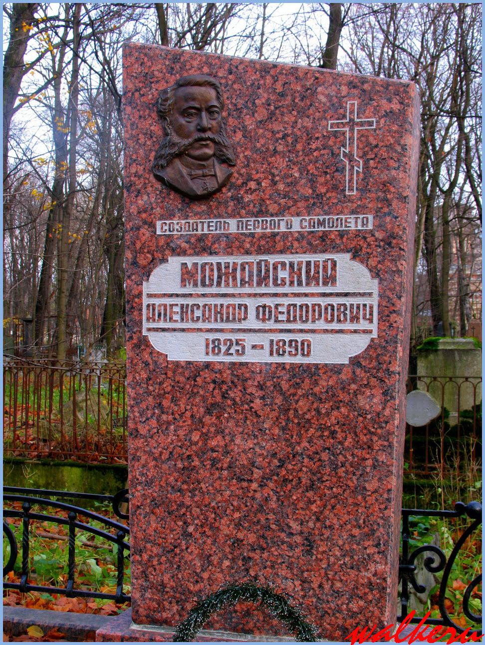 Могила Можайского А.Ф. на Смоленском кладбище