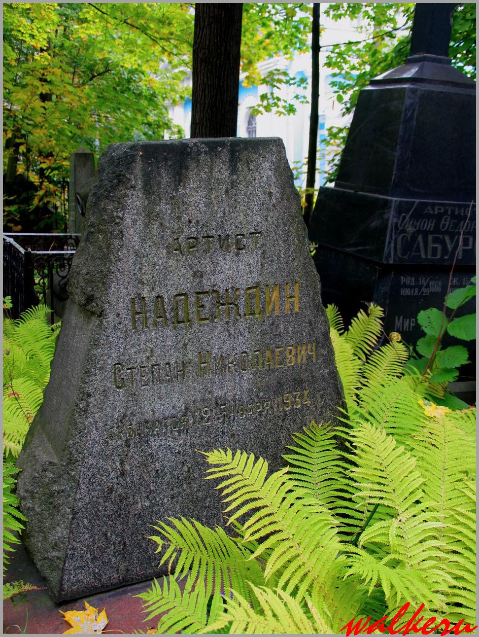Могила Надеждина С.Н. на Смоленском кладбище