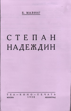 Надеждин Степан