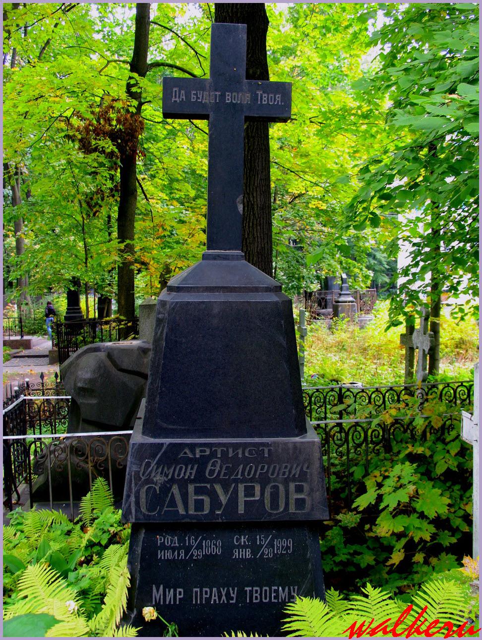 Могила Сабурова С.Ф. на Смоленском кладбище