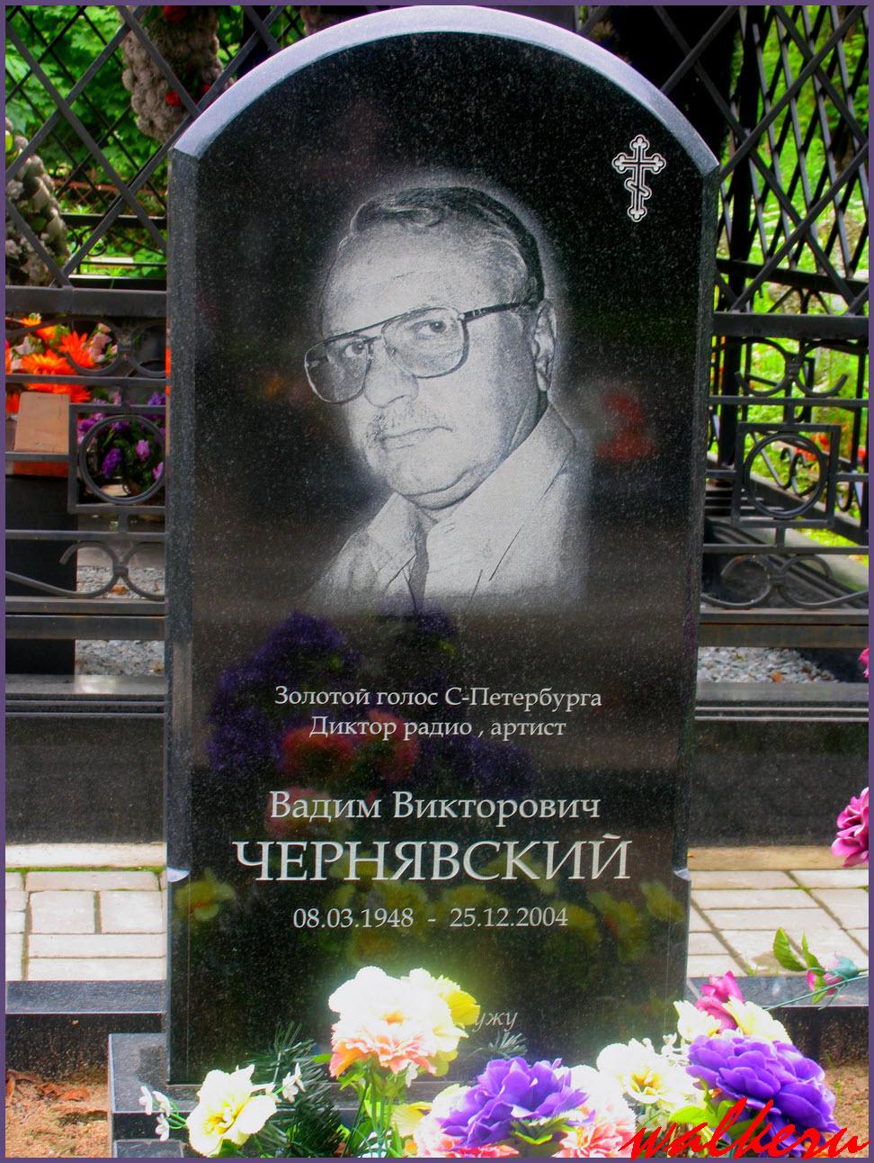 Могила Чернявскаого В.В. на Смоленском кладбище