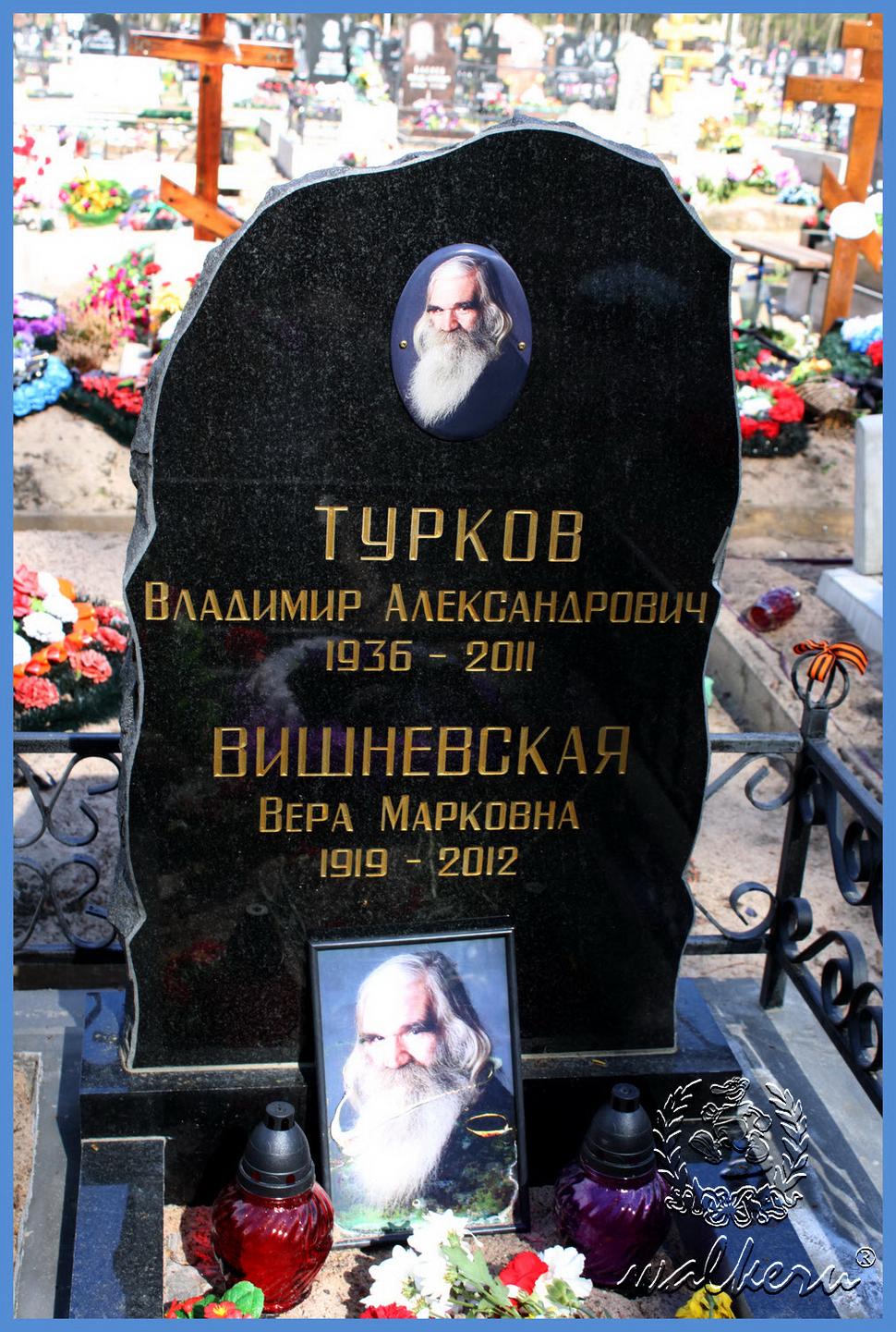 Могила Туркова В.А. на Смоленском кладбище