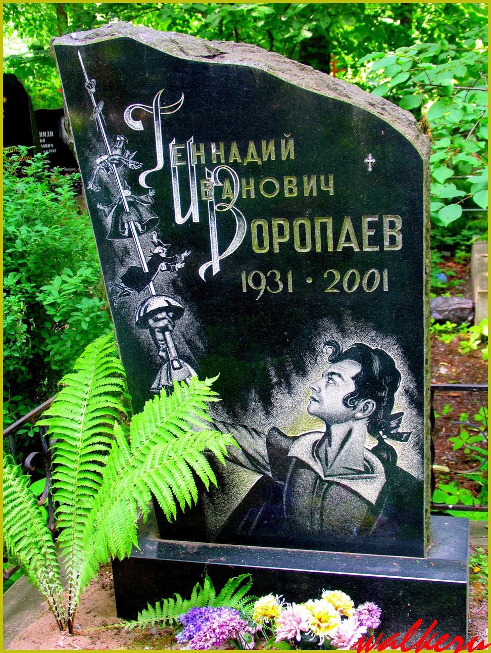 Могила Воропаева Г.И. на Смоленском кладбище