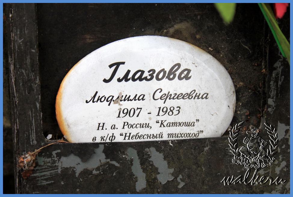 Могила Глазовой Л.С. на Серафимовском кладбище
