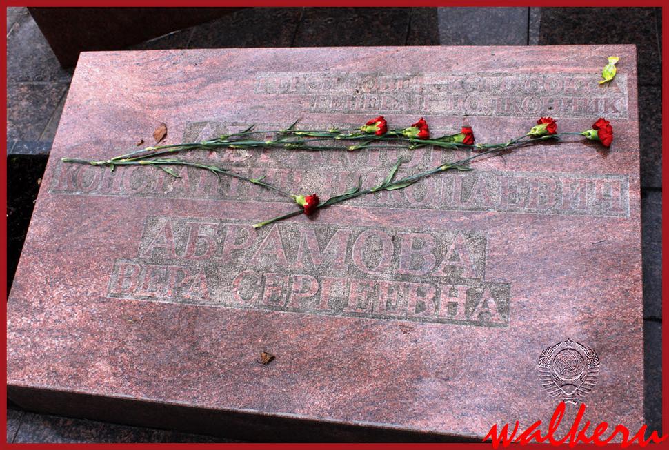 Могила Абрамова К.Н.на Серафимовском кладбище