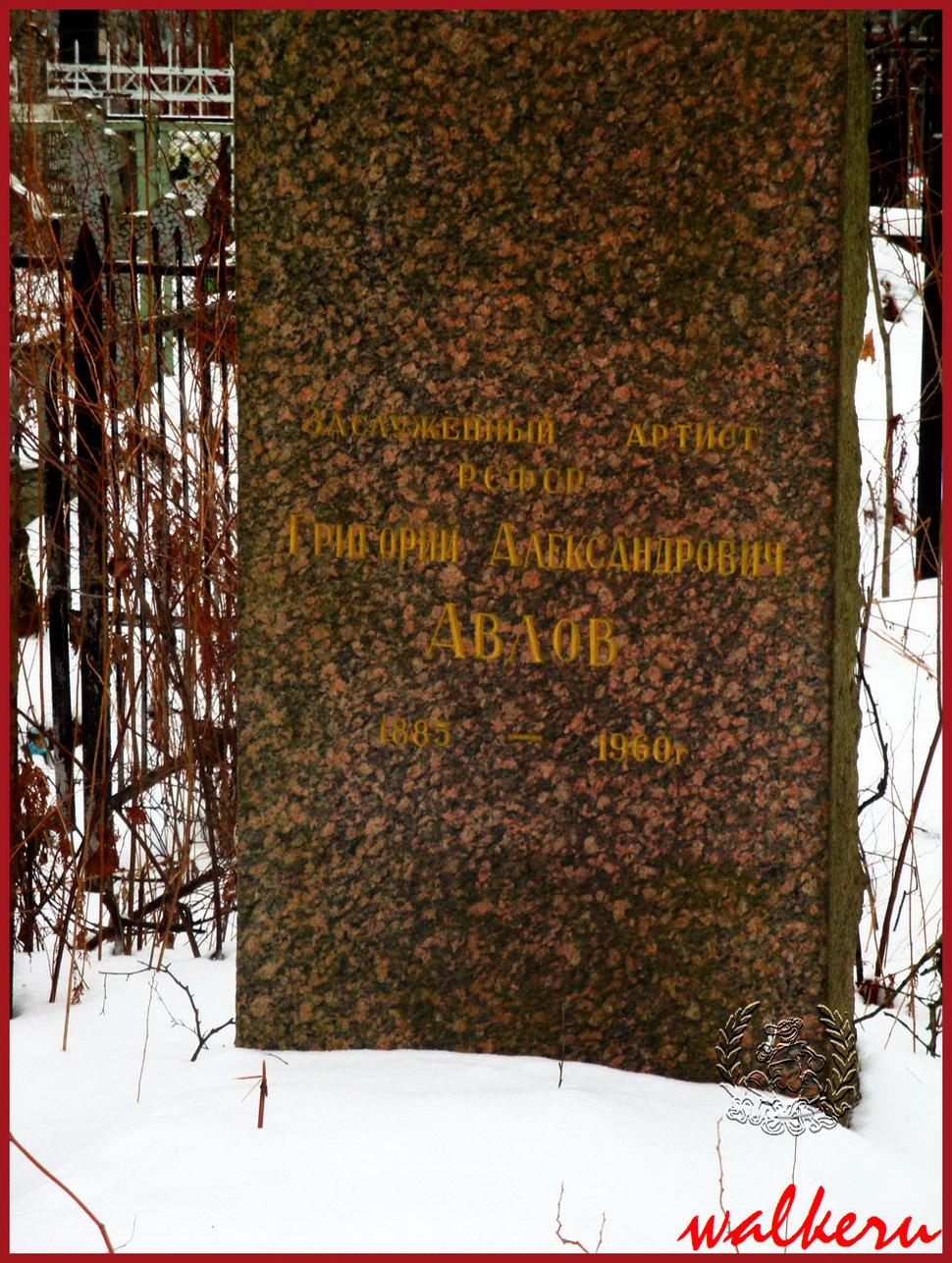 Могила АВЛОВА Г.А. на Серафимовском кладбище