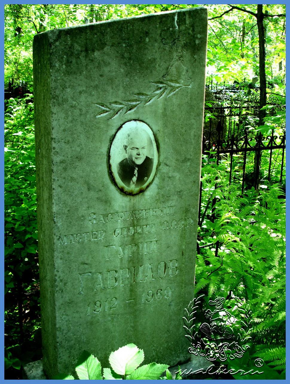 Могила Гаврилова Г.К. на Серафимовском кладбище