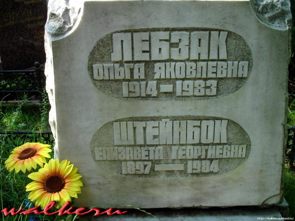 Могила ЛЕБЗАК О.Я. на Серафимовском кладбище
