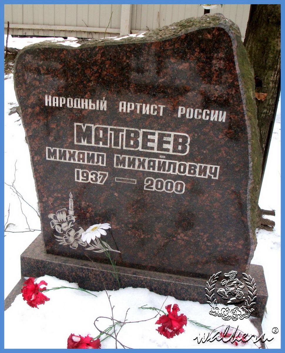 Могила Матвеева М.М. на Серафимовском кладбище