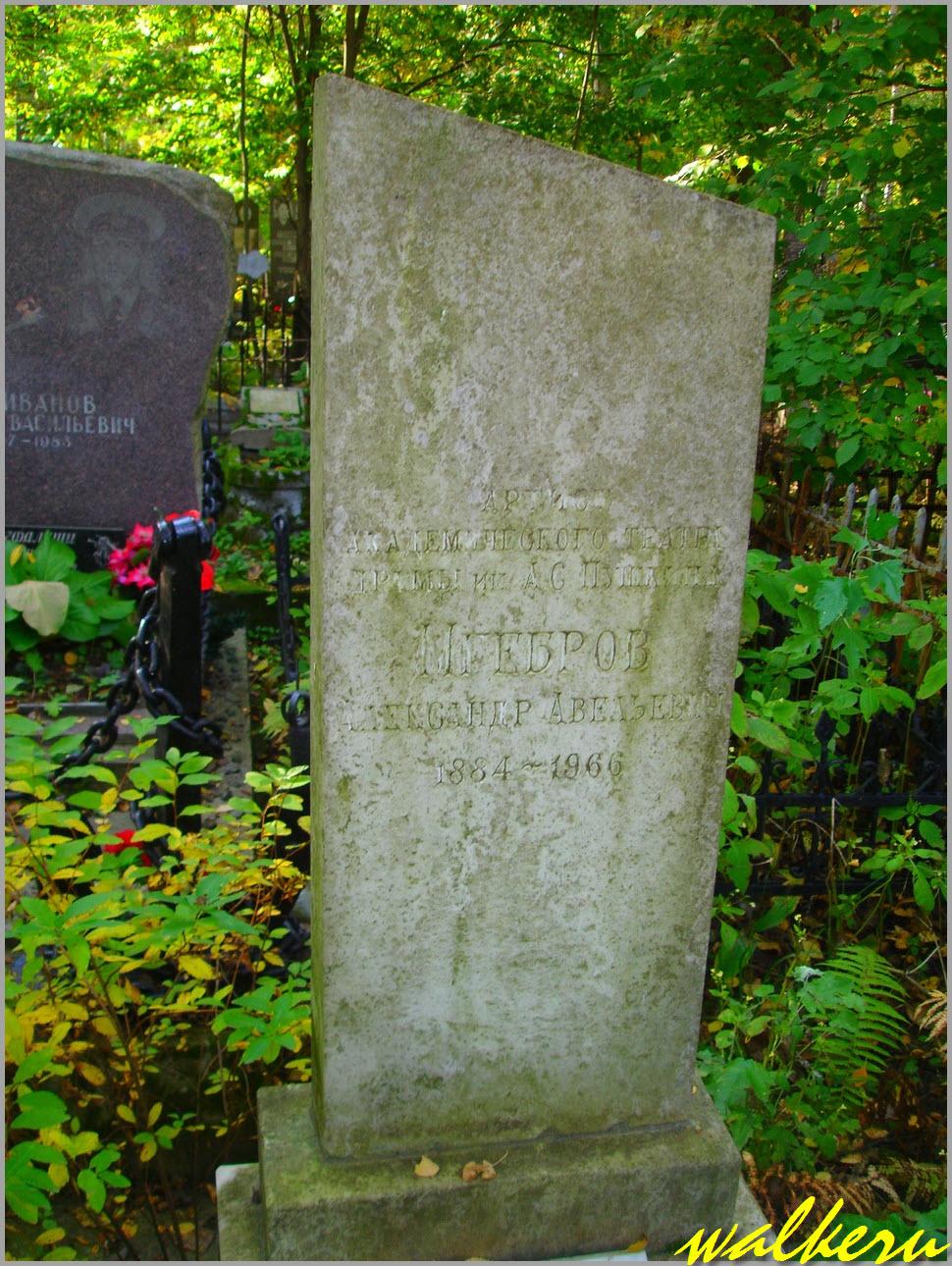 Могила Мгеброва А.А. на Серафимовском кладбище