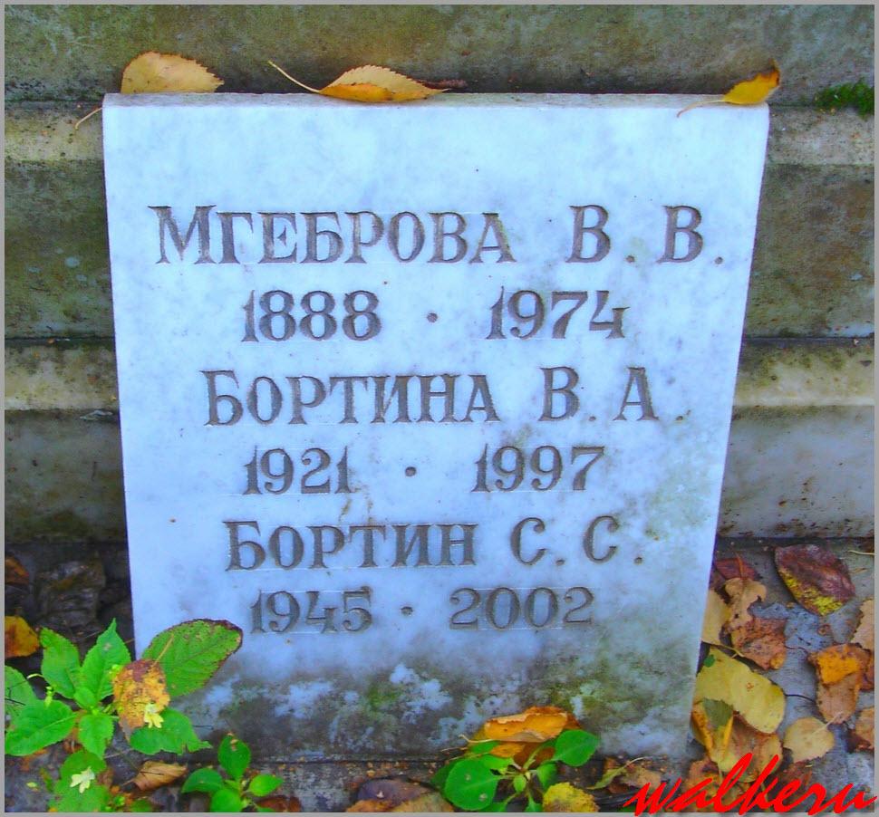Могила Чекан В.В. и Бортиной В.А.на Серафимовском кладбище