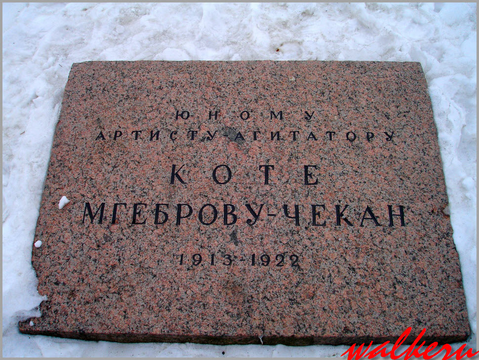 Могила Мгеброва-Чекан И.А. на Марсовом поле