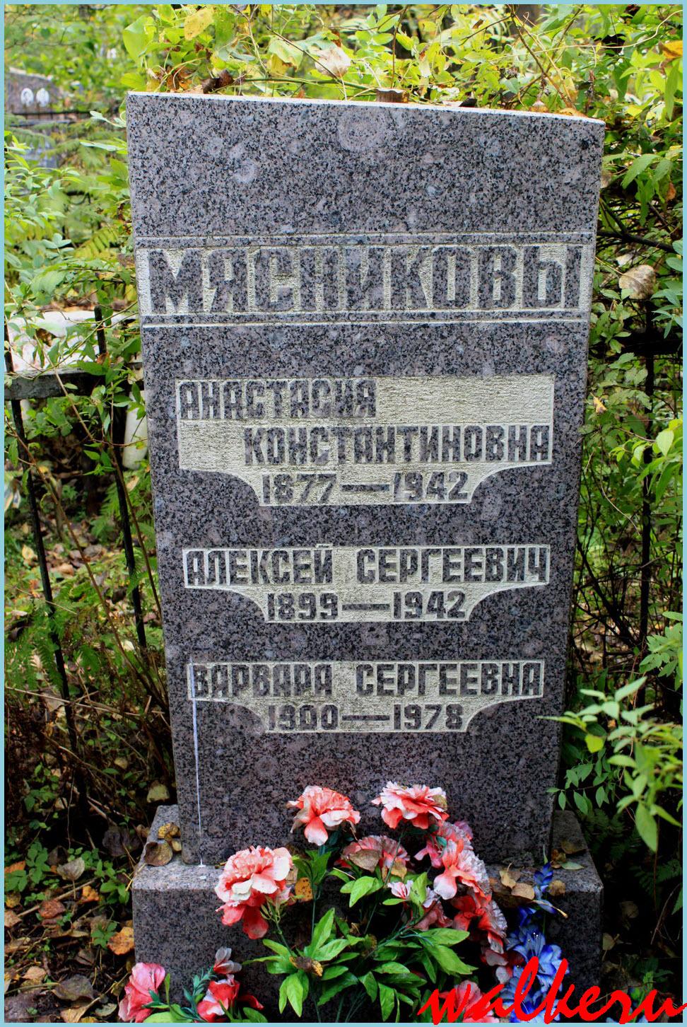 Могила Мясниковой В.С. на Серафимовском кладбище
