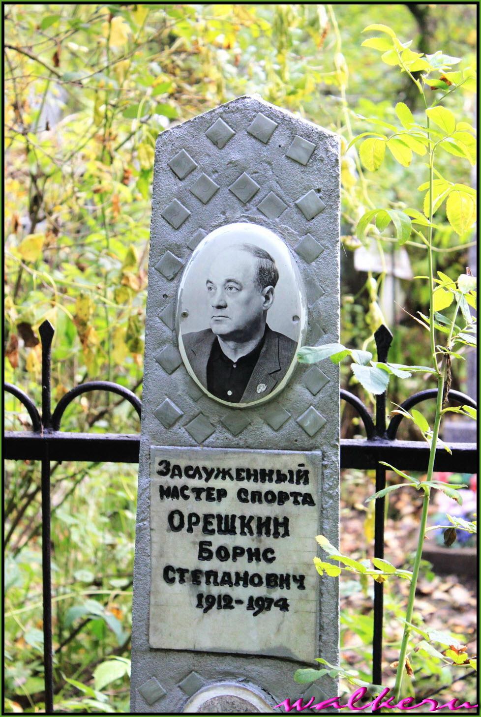 Могила Орешкина Б.С. на Серафимовском кладбище