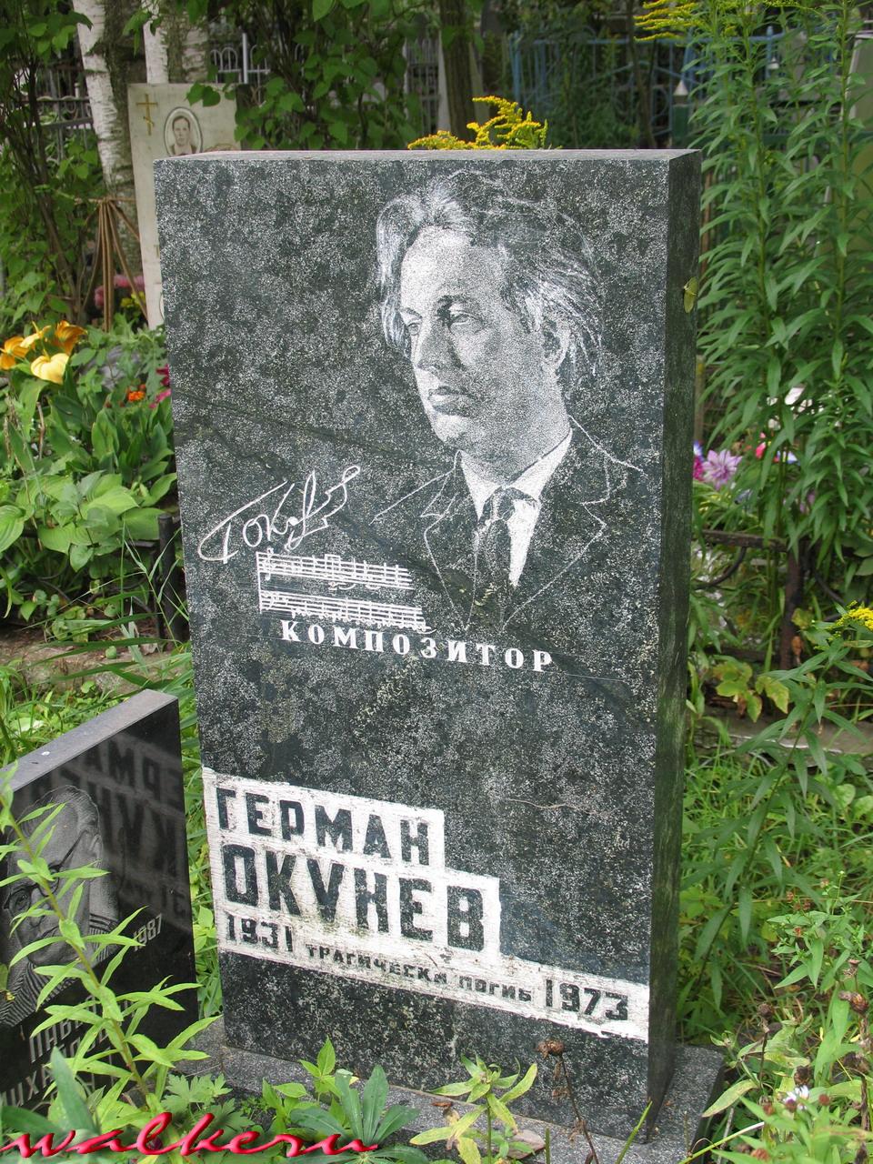 Могила Окунева Г.Г. на Старапановском кладбище