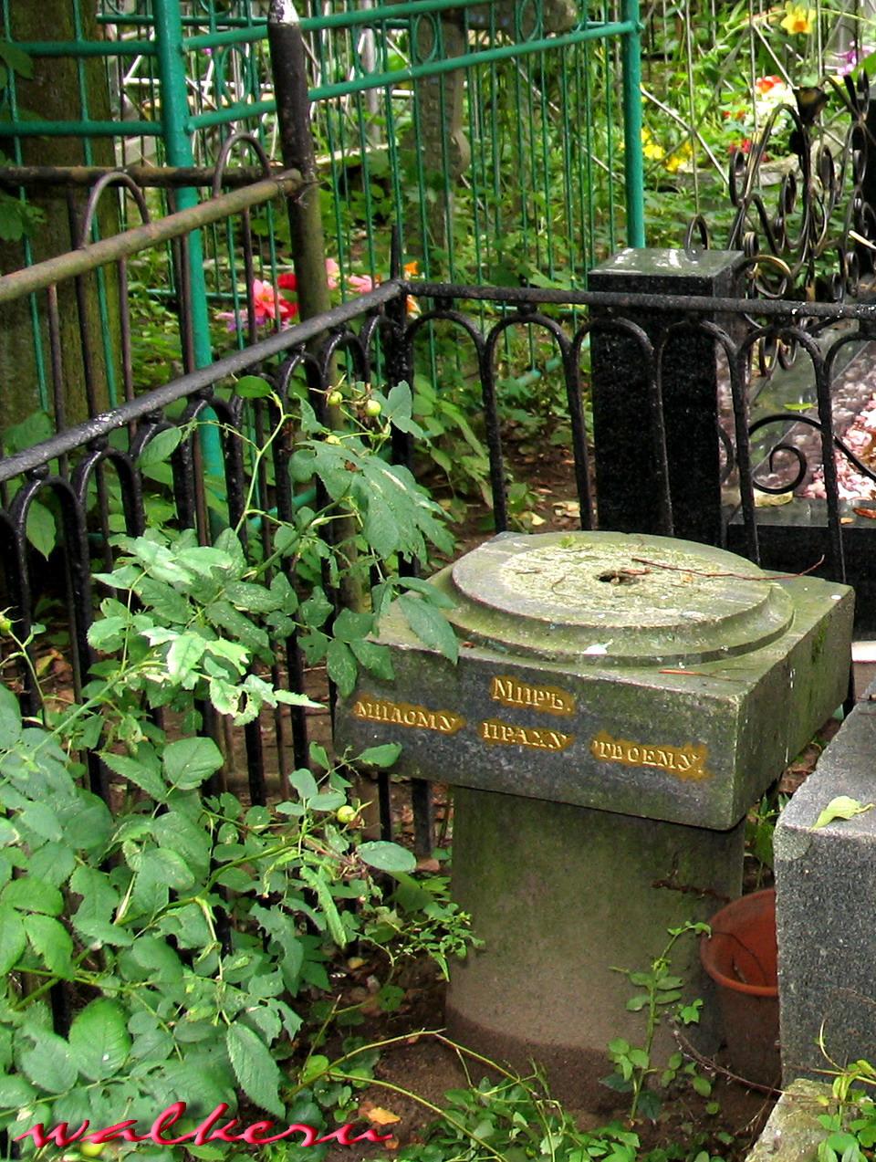 Самое старое надгробье на Старапановском кладбище
