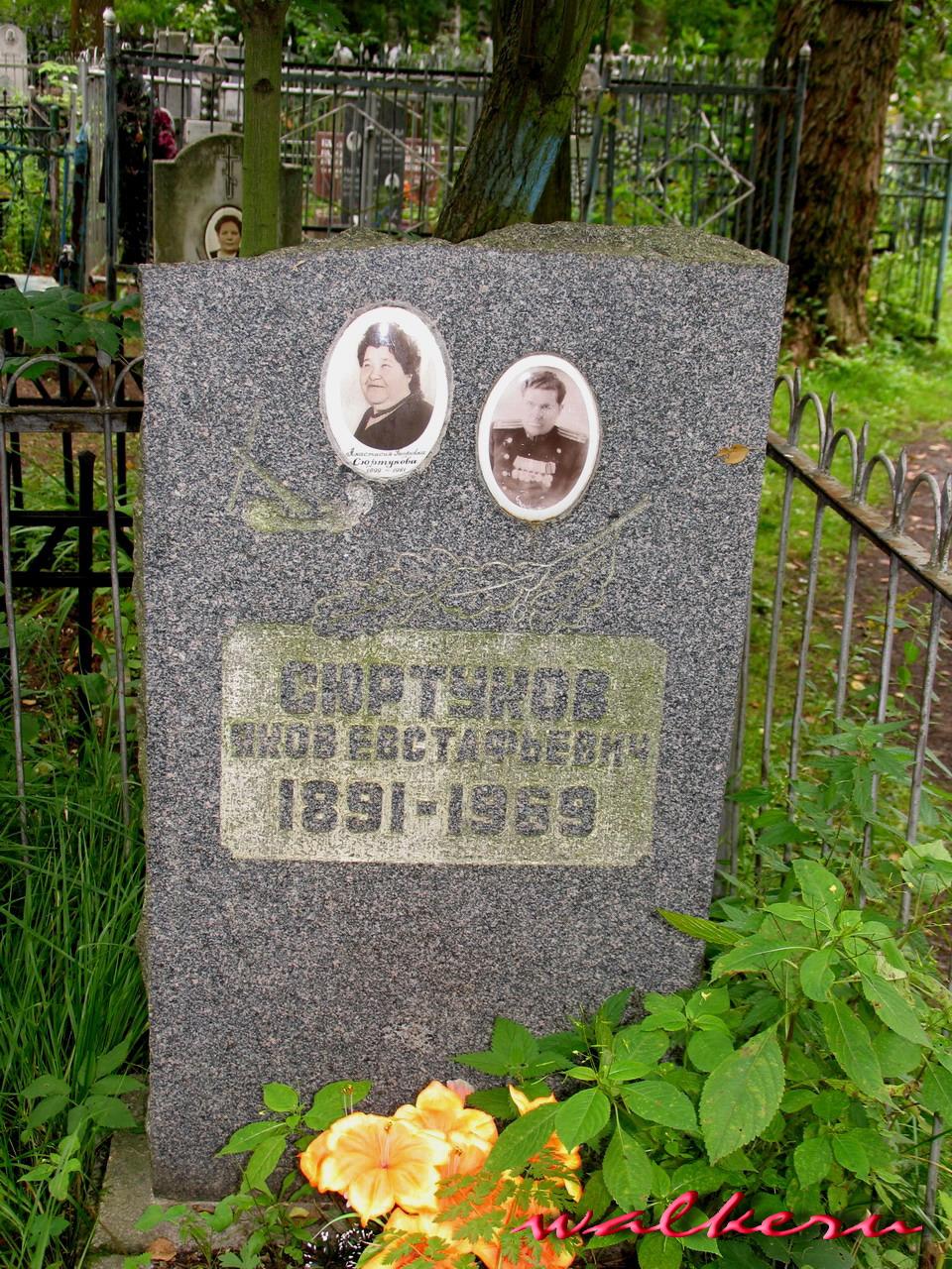 Могила СЮРТУКОВА Я.Е. на Старапановском кладбище