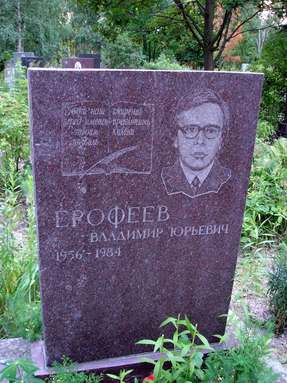Могила Ерофеева В.Ю. на Стрельнинском кладбище