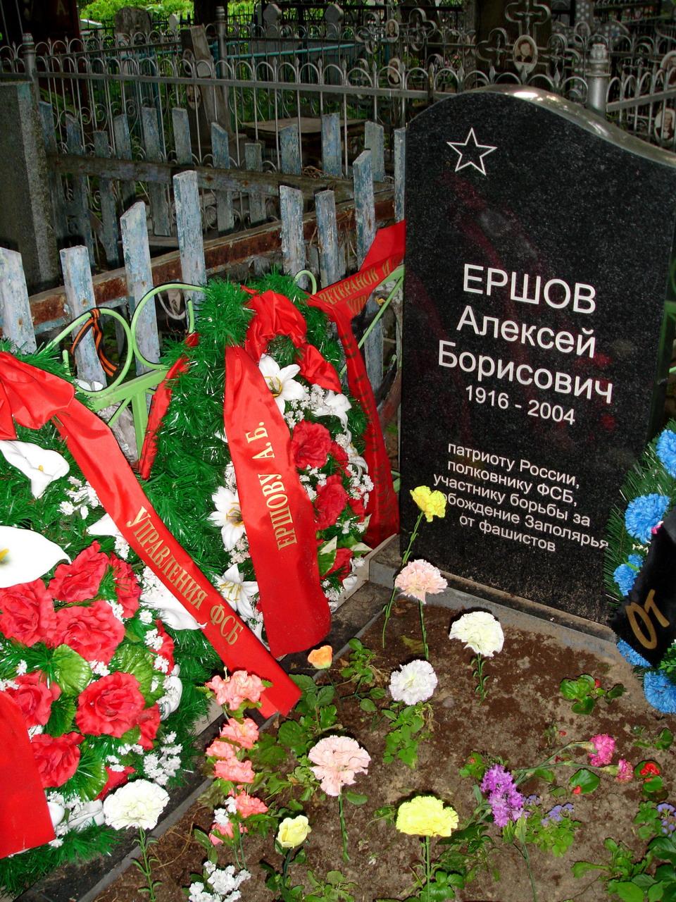 Могила Ершова А.Б. на Стрельнинском кладбище