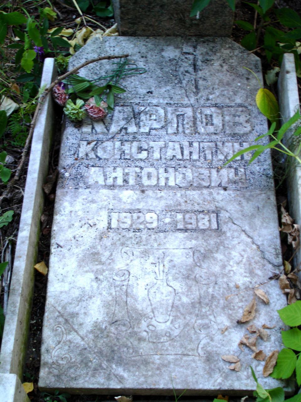 Могила Карпова К.А. на Стрельнинском кладбище