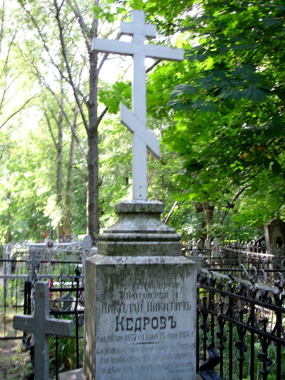 Могила Кедрова Н.Н. на Стрельнинском кладбище