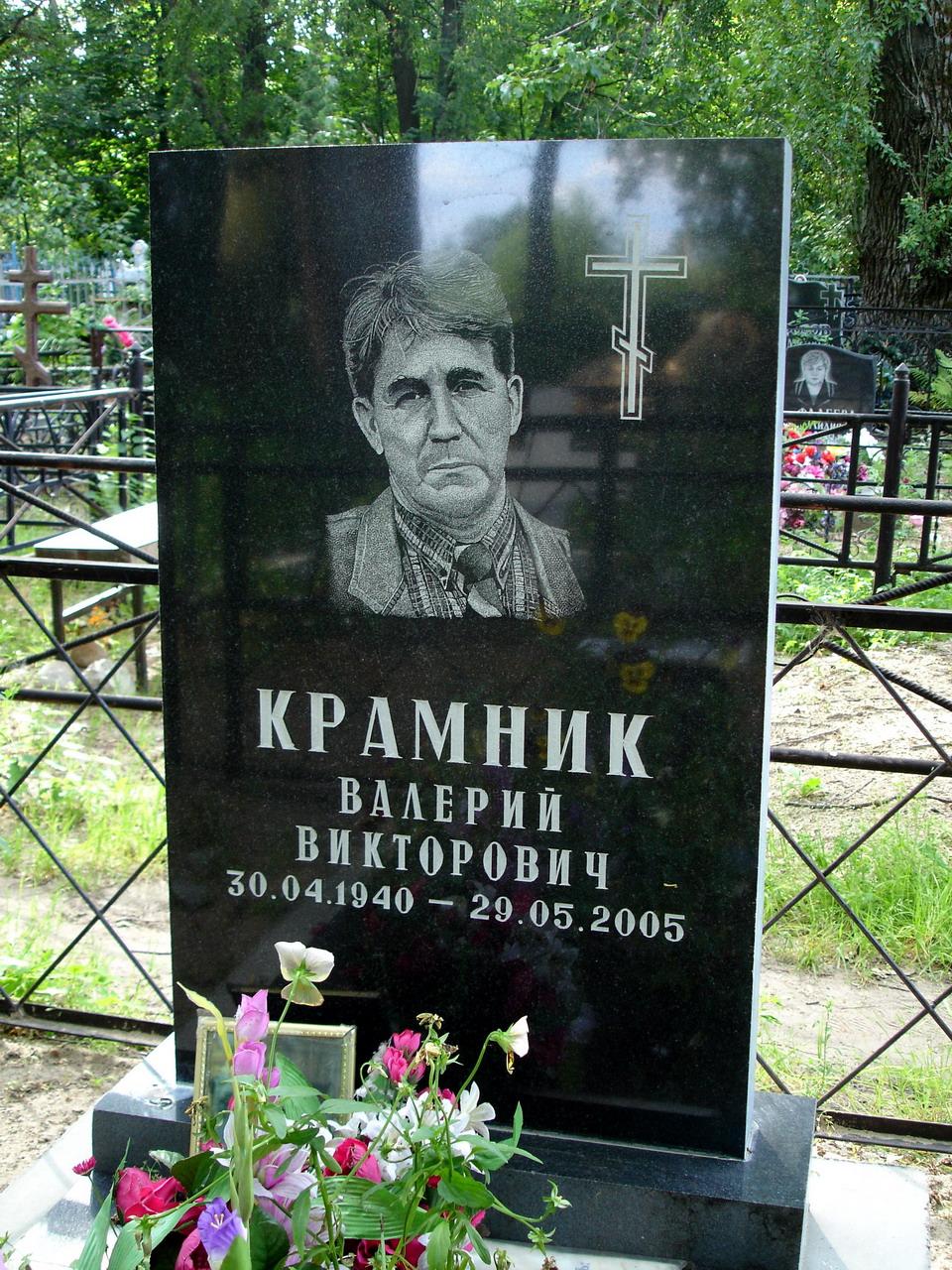 Могила Крамника В.В. на Стрельнинском кладбище
