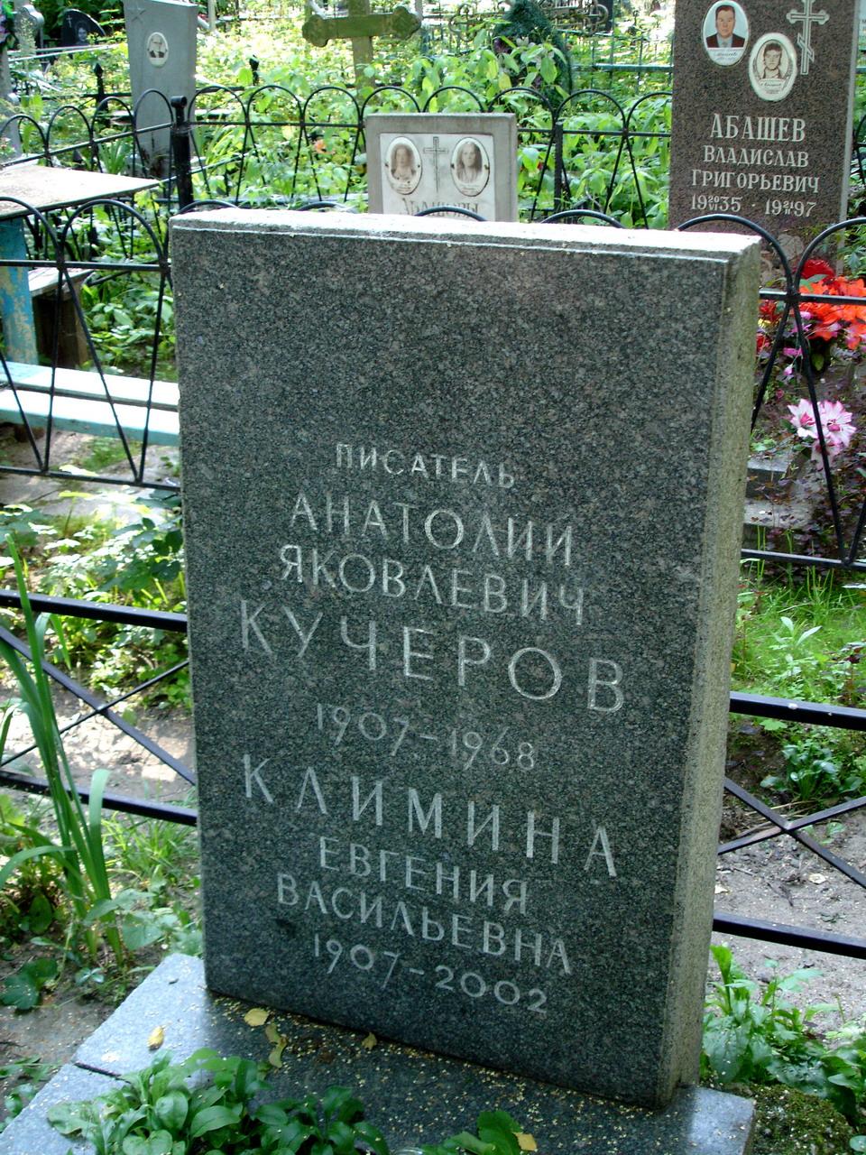 Могила Кучерова А.Я. на Стрельнинском кладбище