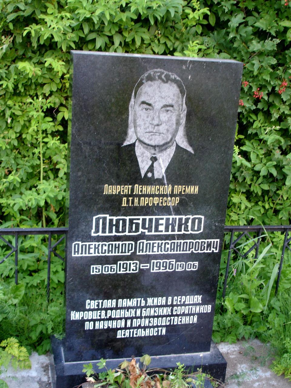 Могила Любченко А.А. на Стрельнинском кладбище