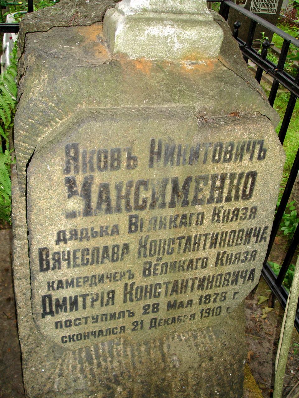 Могила Максименко Я.Н. на Стрельнинском кладбище