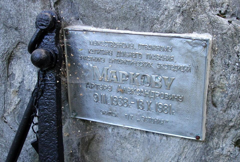 Могила Маркова А.А. на Стрельнинском кладбище