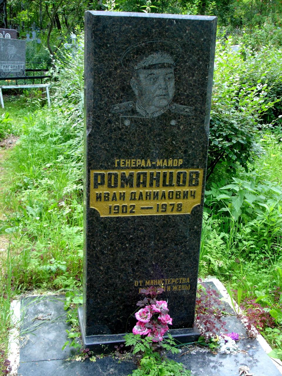 Могила Романцова И.Д. на Стрельнинском кладбище