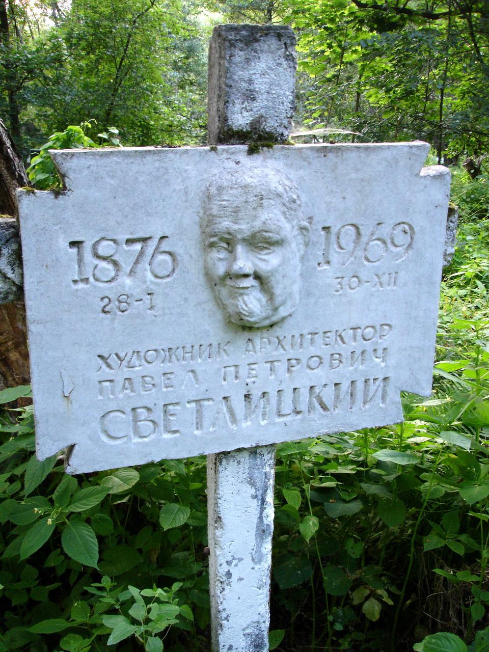 Могила Светлицкого П.П. на Стрельнинском кладбище