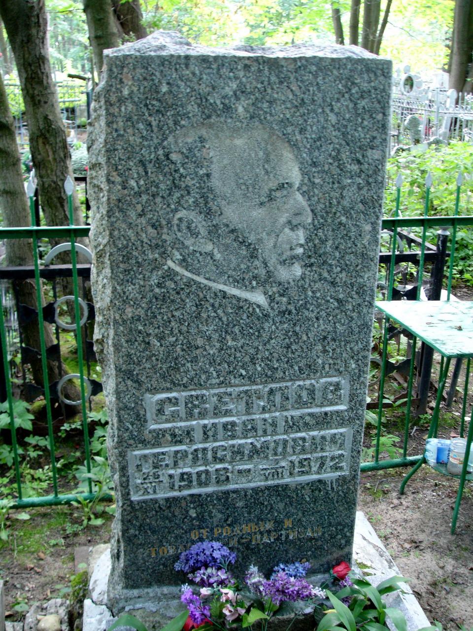 Могила Светлова И.Г. на Стрельнинском кладбище