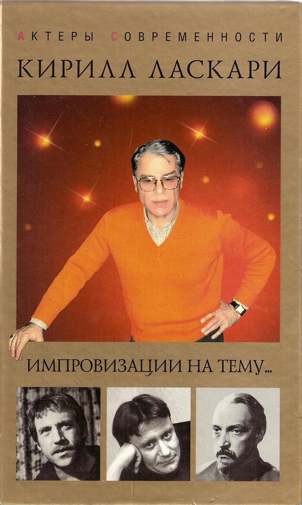 Ласкари Кирилл Александрович