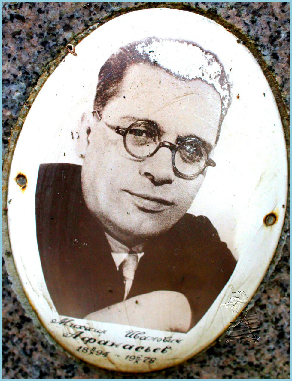 Могила Афанасьева М.И. на Северном кладбище