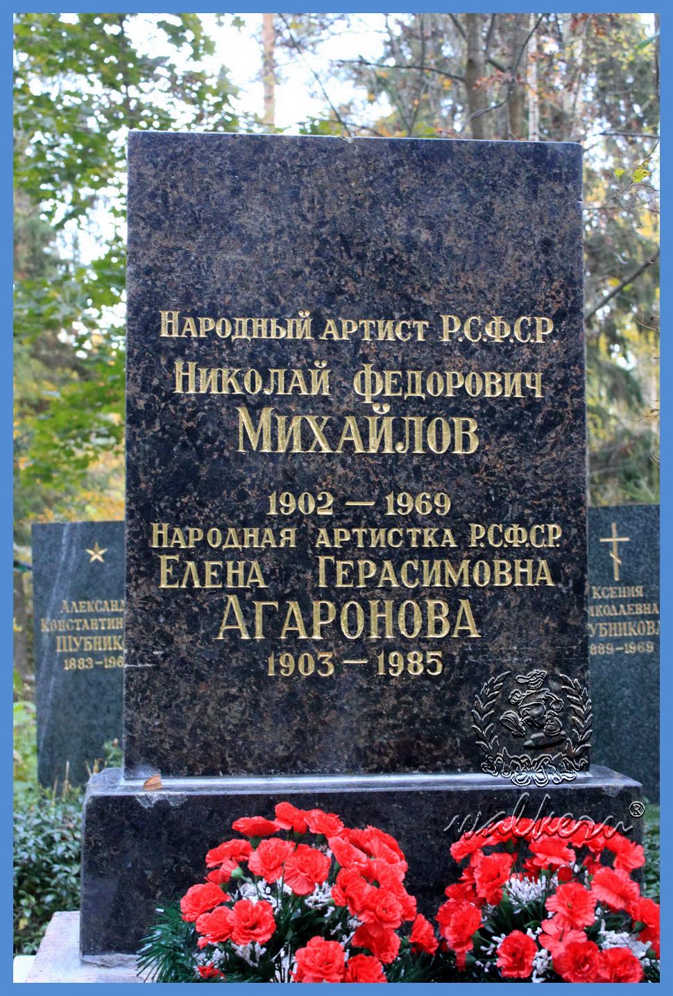 Могила Агароновой Е.Г.на Северном кладбище